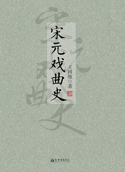 王國維宋元戲曲史.png