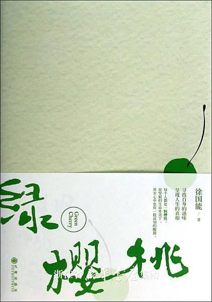 綠櫻桃.jpg
