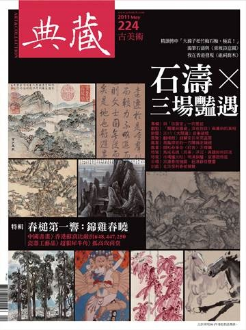 典藏古美術.jpg