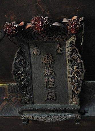 台南縣城隍廟.jpg