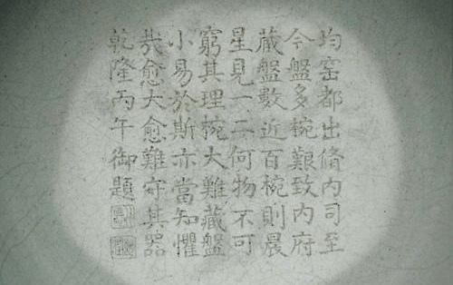 北宋汝窯青瓷碗.jpg