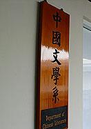 中國文學系.png