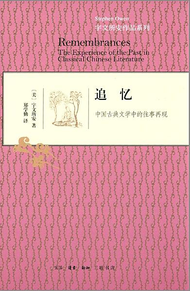 中國古典文學中的往事再現.jpg