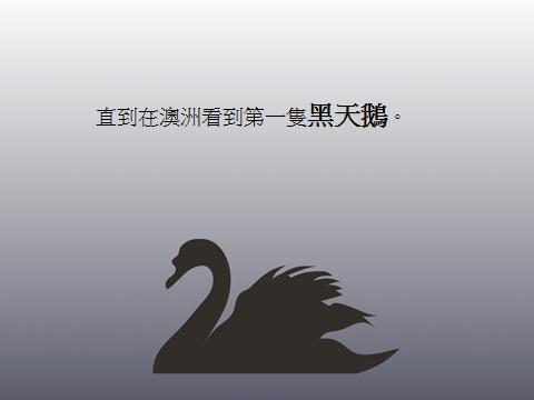黑天鵝效應.jpg