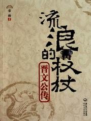 晉文公.png