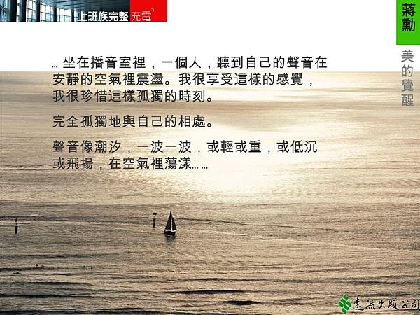 蔣勳:美的覺醒.png