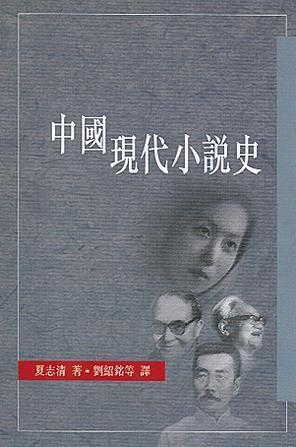 中國現代小說史.png