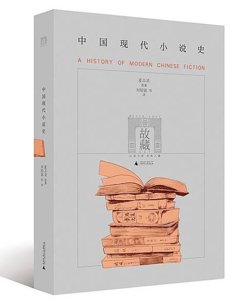 中國現代小說史.jpg