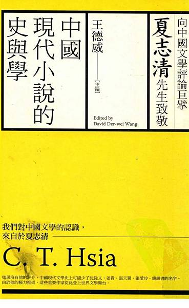 中國現代小說的史與學.jpg