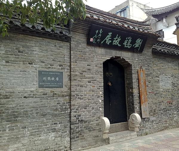 劉鶚故居.png