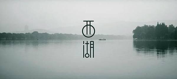 西湖.jpeg