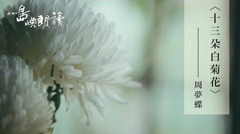 周夢蝶.png