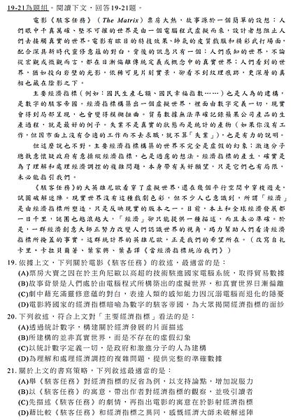 109學測國文.png