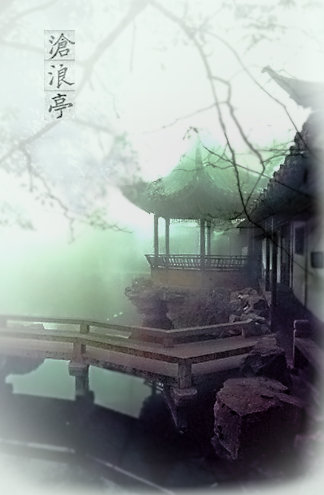 蘇州滄浪亭.png