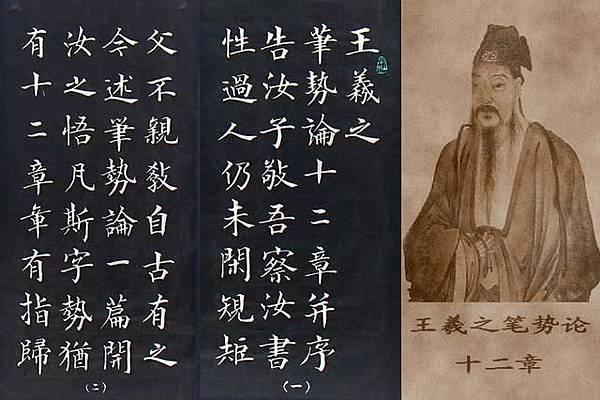 王羲之筆勢論.jpg