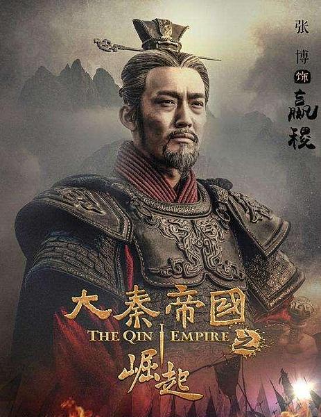 秦昭襄王.png