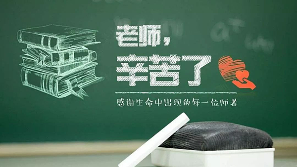 教師節快樂.png