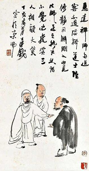 李可染:虎溪三笑圖.png