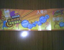 校園演唱會門票