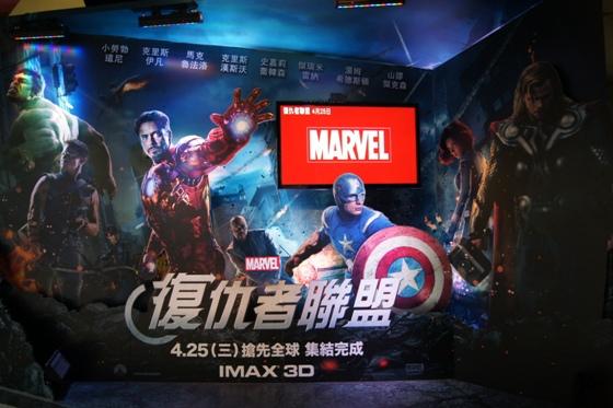 2012.04.25_IMAX3D復仇者聯盟_1