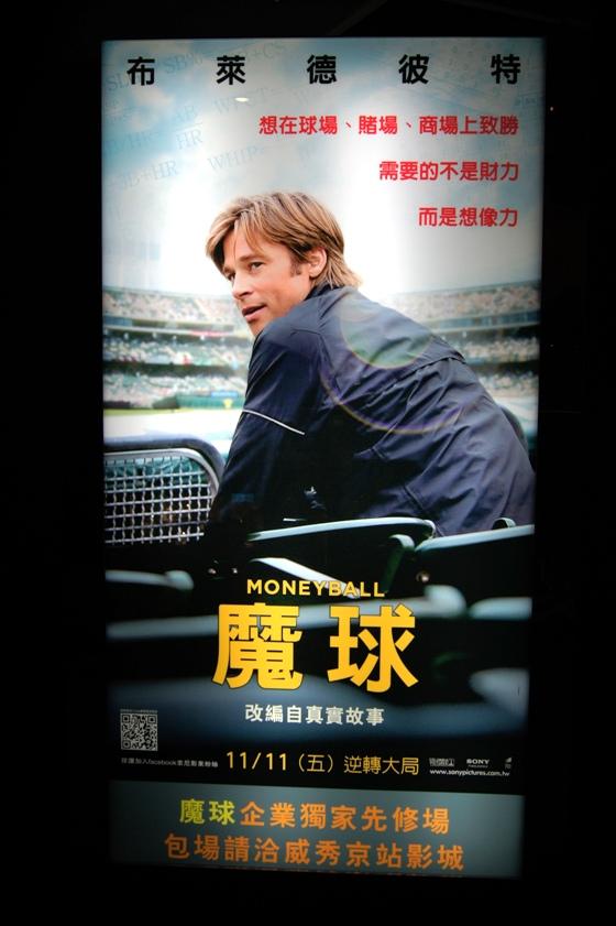 2011.11.11_魔球_1
