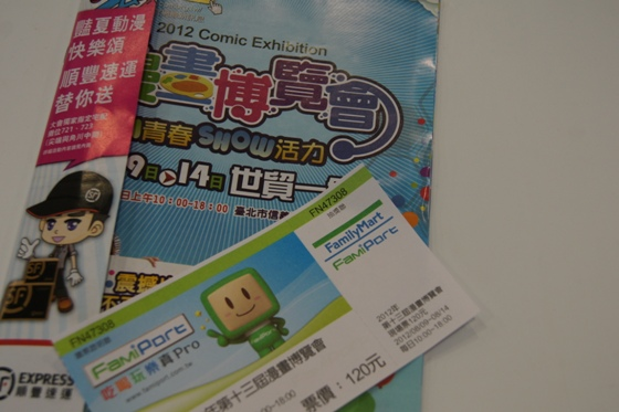 2012.08.14_漫畫博覽會_1
