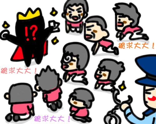 2012.08.16_李宗瑞事件之別亂跪求呀!