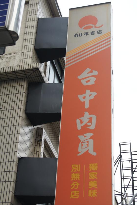 2012.11.12_[台中-南區]台中肉圓-肉圓_2