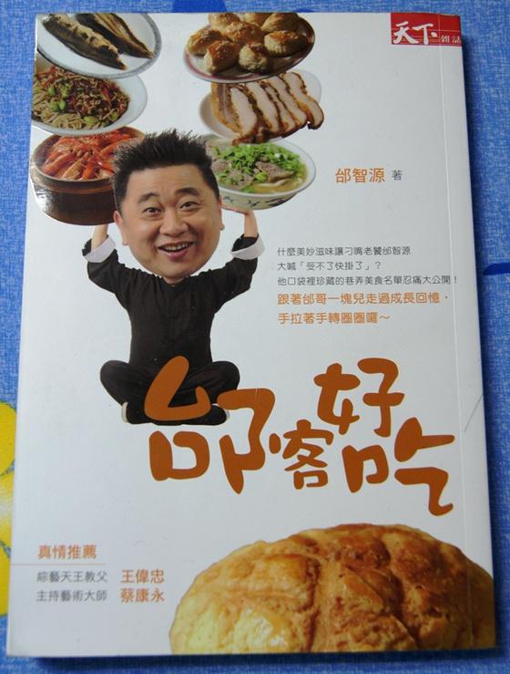 邰智源作品《邰客好吃》