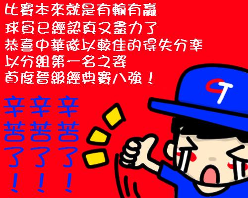 中華隊以分組第一名之姿,首度晉級經典賽八強!