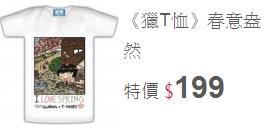 獵T-Shirt