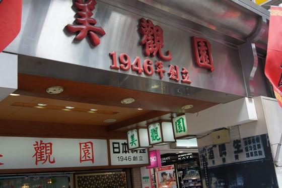 [台北-西門町]美觀園(1946年創立)-天丼(明蝦)_1