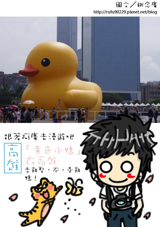 高雄黃色小鴨_1