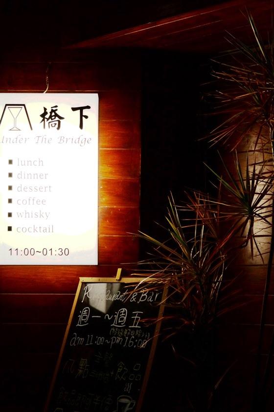 [新竹-東區]橋下餐酒館_1