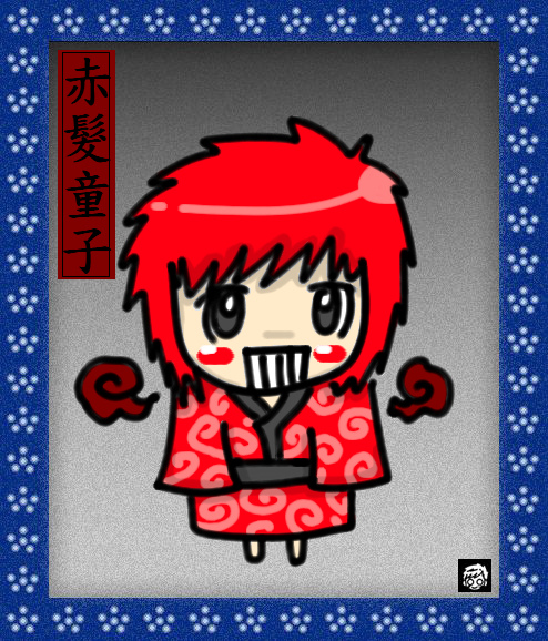 07赤髮童子