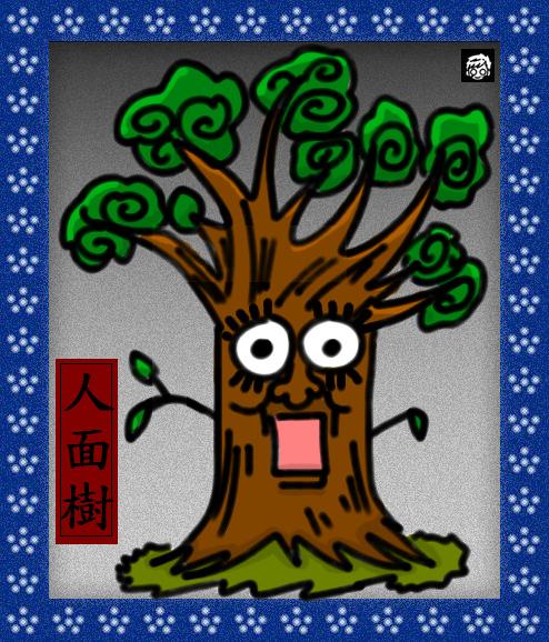 09人面樹