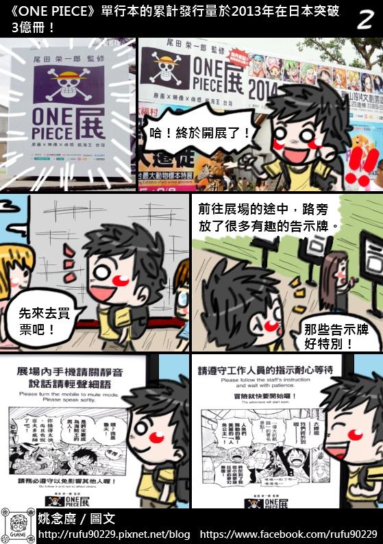圖文繪遊記之《原画X映像X体感航海王台灣》「ONE PIECE展」篇03