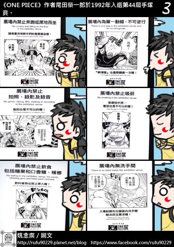 圖文繪遊記之《原画X映像X体感航海王台灣》「ONE PIECE展」篇04