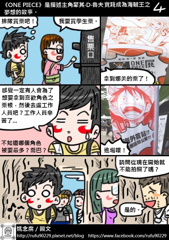 圖文繪遊記之《原画X映像X体感航海王台灣》「ONE PIECE展」篇05