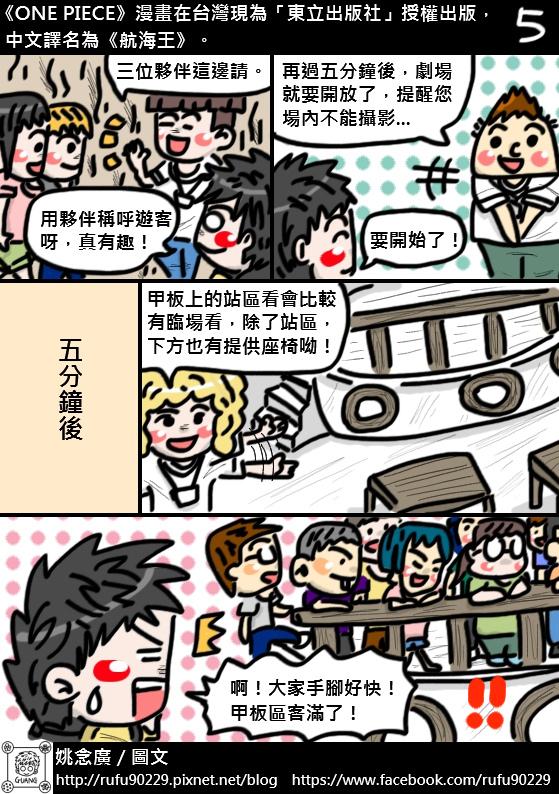 圖文繪遊記之《原画X映像X体感航海王台灣》「ONE PIECE展」篇06