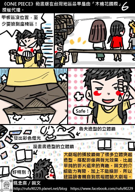 圖文繪遊記之《原画X映像X体感航海王台灣》「ONE PIECE展」篇07