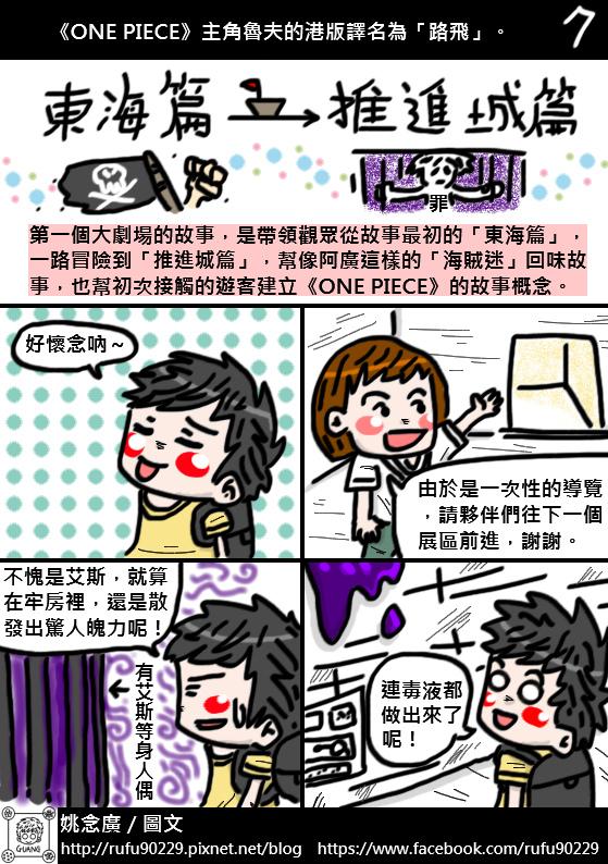 圖文繪遊記之《原画X映像X体感航海王台灣》「ONE PIECE展」篇08
