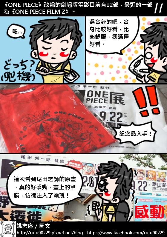 圖文繪遊記之《原画X映像X体感航海王台灣》「ONE PIECE展」篇12