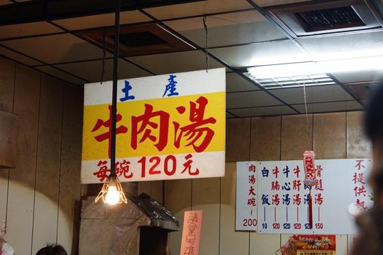 [台南-中西區]六千牛肉湯_01