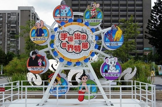 2011手塚治虫的世界特展02