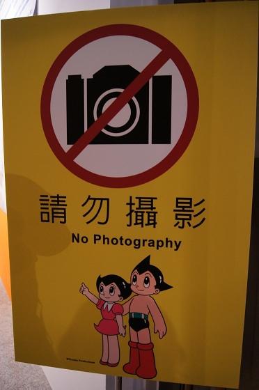 2011手塚治虫的世界特展21
