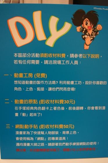 2011手塚治虫的世界特展49
