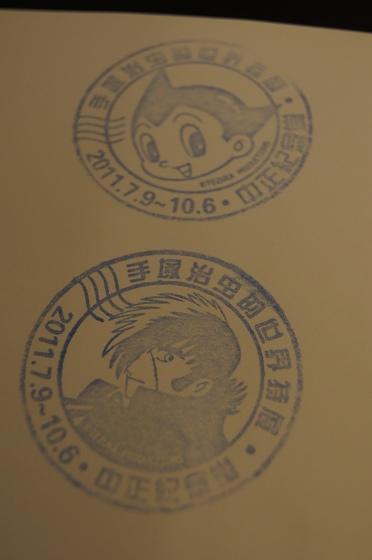 2011手塚治虫的世界特展50