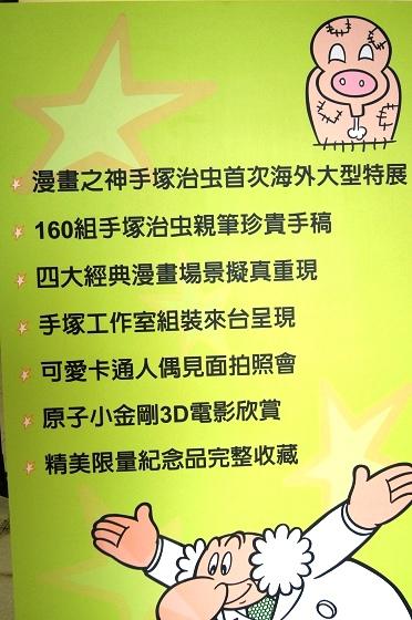 2011手塚治虫的世界特展53