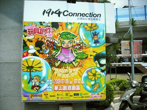 2009年台北國際玩具創作大展‧影像紀錄20